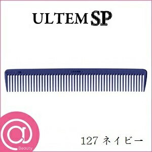 ウルテムコーム SP 127 ネイビー 【美容/サロン/プロ/クシ/櫛】