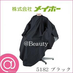 メイホー 袖付ヘアダイクロス No.5182 ブラック