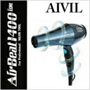 AIVIL アイビル エアービート ドライヤー 1400W