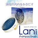 シャンプーブラシ Lani (ラニ) キレイにしっかり洗浄したい方に