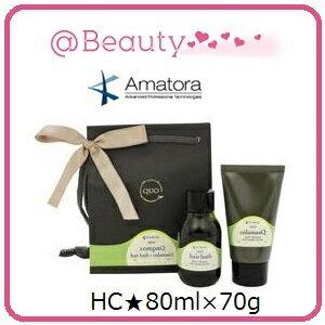 Amatl kuuo 康柏 HC Havas es (洗髮) 80 毫升 + 可樂遮罩 (治療) 70 克旅行套裝