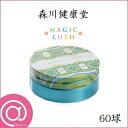【森川健康堂】 MAGIC LUSH マジックラッシュ 60球 ブルー【飲む美まつ毛ケアサプリメント】