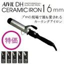 【即納】アイビル DH カールアイロン 16mm AIVIL セラミックアイロン DH-CERAMIC-16(コテ)