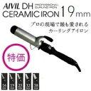 【即納】アイビル DH カールアイロン 19mm AIVIL セラミックアイロン DH-CERAMIC-19(コテ)