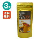 【あす楽】スーパーダイエットコーヒー EX スリムドカフェEX 100g 3個セット 送料無料 Sl