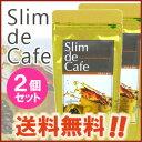 【メール便 送料無料】スーパーダイエットコーヒー スリムドカフェ Slimdecafe 100g 2個セット 【スリム ド カフェ】 【スリム・ド・カフェ】 【Slim de cafe】 【RCP】 【クチコミ】 02P03Dec16
