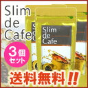 【メール便 送料無料】スーパーダイエットコーヒー スリムドカフェ Slimdecafe 100g 3個セット 【スリム ド カフェ】 【スリム・ド・カフェ】 【Slim de cafe】 【RCP】 【クチコミ】 02P03Dec16