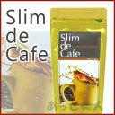 スーパーダイエットコーヒー スリムドカフェ Slimdecafe 100g 【スリム ド カフェ】 【スリム・ド・カフェ】 【Slim de cafe】 【RCP】 【クチコミ】 【はこぽす対応商品】 【コンビニ受取対応商品】 02P03Dec16