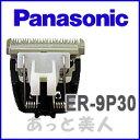 バリカン 替刃 パナソニックプロトリマー ER-PA10用 替刃 ER-9P30 『4547441510973』 Panasonic プロ用 【RCP】 【業務用】 【はこぽす対応商品】 【コンビニ受取対応商品】 02P03Dec16