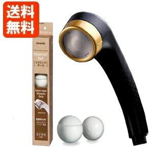 Arromic 頭皮護理沙龍風格淋浴器亞拉姆語的黑色 SSC 24N + 維生素 C 球 6 件用設置的淋浴頭水氯去除水鎬