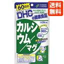 【DHC 送料無料】【DHC サプリメント】カルシウム / マグ(ハードカプセル) 60日分★メール便送料無料【RCP】 【クチコミ】 02P03Dec16