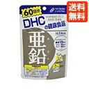 DHC 亜鉛 60日分【DHC 送料無料】【DHC サプリメント】★送料無料【RCP】 【クチコミ】 02P03Dec16