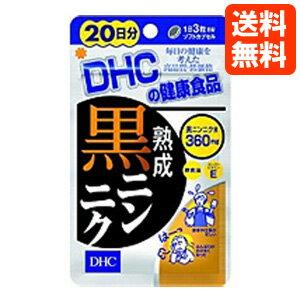【ネコポス便】DHC サプリメント 熟成黒ニンニク 20日分【全国送料無料】