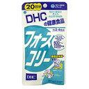 【DHC サプリメント】DHC フォースコリー20日分 フォルスコリ サプリ 【RCP】 【クチコミ】 【はこぽす対応商品】 【コンビニ受取対応商品】 02P03Dec16