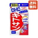 【ネコポス便】DHC サプリメント キトサン 20日分【全国送料無料】