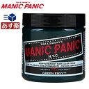 【あす楽】マニックパニック グリーンエンヴィ ヘアカラー 118ml 緑 MANIC PANIC 118ml 毛染め マニパニ