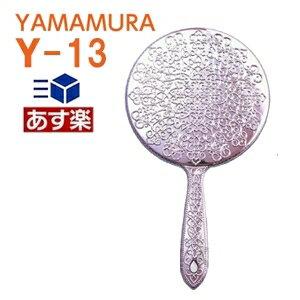 【あす楽】ヤマムラ ミラー メッキハンドミラー L ピンク Y-13 鏡 業務用 即納