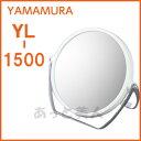 10倍拡大鏡付き 両面スタンドミラー ホワイト YL-1500ヤマムラミラー 両面鏡【RCP】【はこぽす対応商品】 【コンビニ受取対応商品】02P01Oct16