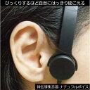 骨伝導集音器 ナチュラルボイス ヘッドフォン型 高性能骨伝導集音器 軽量 充電式 補聴