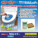 非常用トイレ セルレット 50回分 凝固剤のみ 簡易トイレ凝...