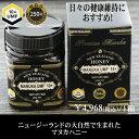 UMF 10+ マヌカハニー 250g 100% MANUKA はちみつ 蜂蜜 健康食品 風邪予防 インフルエンザ予防 口臭予防 のどの改善 抗菌活性
