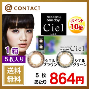 ������ͥ������ȥ��ǡ�������Neosight1dayCiel5������