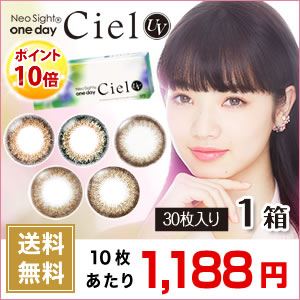 ������̵���ۥ�����ͥ������ȥ��ǡ�������Neosight1dayCiel(1Ȣ30������)