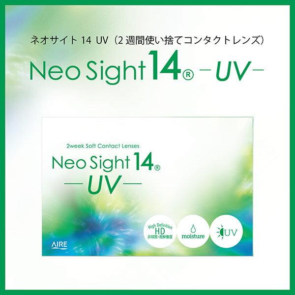 ネオサイト14 UV 6枚入 1箱 片目1ヶ月...の紹介画像2