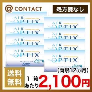 【送料無料】エアオプティクスアクア8箱セット 使い捨てコンタクトレンズ2週間終日装用交換タイプ /アルコン/チバビジョン 両眼12ヶ月分
