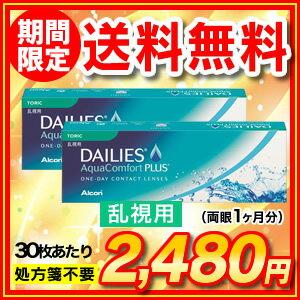【送料無料】【乱視用】デイリーズアクアコンフォートプラストーリック2箱
