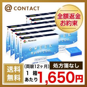 【送料無料】2WEEKメニコン Attention(近視用)8箱セット 2週間使い捨て コンタクトレンズ(Menicon アテンション / 2週間終日装用交換タイプ / 2ウィーク )