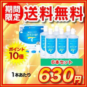 【送料無料】エピカコールド280ML3本パック2箱ソフトコンタクトレンズ洗浄液