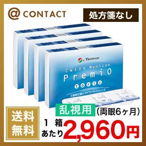 【送料無料】2WEEKメニコン プレミオトーリック 4箱セット 両眼6ヶ月分 1箱6枚入り(乱視 / 2週間使い捨て / Menicon Premio / コンタクトレンズ / 2ウィーク / メニコン)