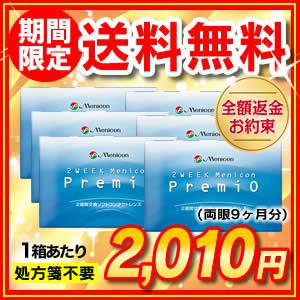 【送料無料】2WEEK メニコン プレミオ 6箱セット 2ウィーク使い捨てコンタクトレンズ