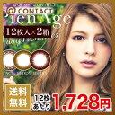 ピエナージュ(PienAge)2 箱( 1Day / 使い捨てコンタクトレンズ / カラーコンタクト / 14.0mm / レーシー / テディ / ベリー / 度あり / 度なし / マギー ViVi)