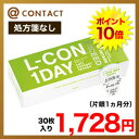 L-CON 1DAY EXCEED(エルコンワンデーエクシード) 使い捨てコンタクトレンズ 1日終日装用タイプ(30枚入)/株式会社シンシア