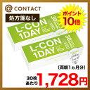 L-CON 1DAY EXCEED(エルコンワンデーエクシード)2箱セット 使い捨てコンタクトレンズ 1日終日装用タイプ/株式会社シンシア
