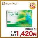 ■Neo Sight14(ネオサイト14) 2週間交換タイプ(6枚入)【b_2sp0725】/ アイレ【aire140227】【4】