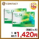 ■Neo Sight14(ネオサイト14)2箱セット 2週間交換タイプ(6枚入)【b_2sp0725】/ アイレ【aire140227】【4】