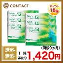 【送料無料】Neo Sight14(ネオサイト14)6箱セット 2週間交換タイプ(6枚入)【b_2sp0725】/ アイレ【aire140227】【4】
