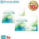 ネオサイト14 UV 6枚入 2箱セット 両目3ヶ月分 アイレ ( Neo Sight14 UV / 2Week / 2ウィーク / 2週間交換タイプ )