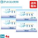 【送料無料】エアオプティクスアクア 4箱セット/両眼6ヶ月分...