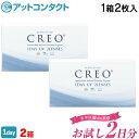 【CREO】【送料無料】【YM】【お試し】クレオワンデーUV...