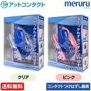 【送料無料】【YM】meruru(メルル)コンタクトレンズ付け外し器具 / クリア ピンク /