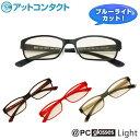 ショッピングコンタクトレンズ 【定形外郵便専用♪送料無料】【YM】ブルーライトカットメガネ「@PC glasses Light」 (ブルーライト対策 度なし PCメガネ パソコンメガネ)