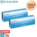 メニコンワンデー 2箱セット (メニコン1DAY / メニコン ワンデー / Menicon 1day / 1日使い捨てコンタクトレンズ)