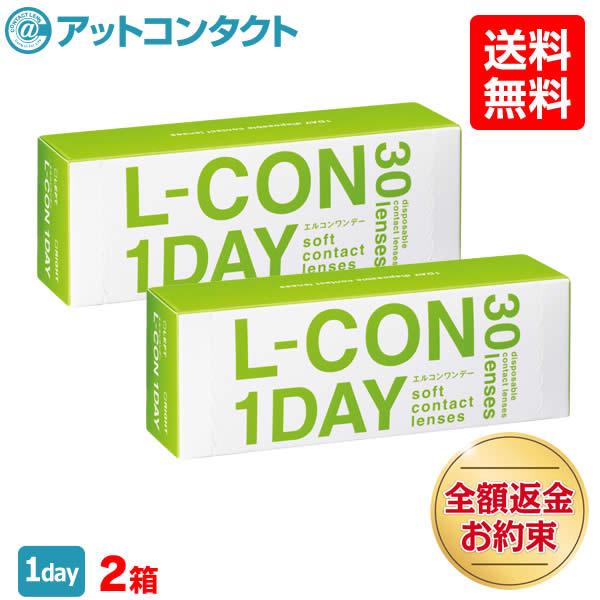 送料無料エルコンワンデー2箱セット30枚入1日使い捨て(シンシアエルコンLCONL-CON1DAYク