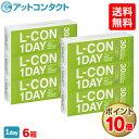 L-CON 1DAY EXCEED(エルコンワンデーエクシード)6箱セット 使い捨てコンタクトレンズ 1日終日装用タイプ/株式会社シンシア