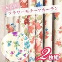 楽天アットカーテン 楽天市場店遮光カーテン 花柄 可愛いお得サイズ(2枚組)レベッカ