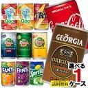 送料無料 よりどり 1ケース 30缶 ジョージア オリジナル ヨーロピアンコクの微糖 リアルゴールド コーヒー 缶コーヒー 珈琲 炭酸 炭酸飲料 エナジードリンク ジュース ドリンク Coca Cola コカコーラ コカ・コーラ 直送 160kan-1ca